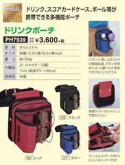 HATACHI ハタチ パークゴルフ PH7939 ドリンクポーチ パークゴルフ用品