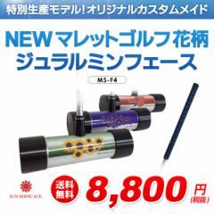 NEW マレットゴルフ サンシャイン 【花柄をモチーフしたオリジナル特別生産モデル】MS-F4