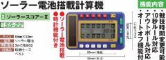 ゲートボール ニチヨー NICHIYO 得点計算機 ソーラーII SS-22 スコアー カウンター