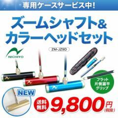 ゲートボール ニチヨー NICHIYO ズームシャフト カラーヘッドセット ZM-JZ9D フラット片側扁平グリップ