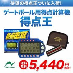 ゲートボール ニチヨー NICHIYO 大型液晶計算機 得点王 ゲートボールスコアー GT-800