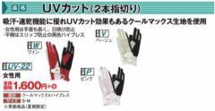グランドゴルフ ニチヨー NICHIYO グローブ 手袋 UVロンググローブ 2本指切タイプ UV-22 ゲートボール