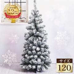 クリスマスツリー クリスマスツリー120cm おしゃれ ポップアップスノーツリー 北欧【スノー】【hk】