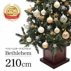 クリスマスツリー LED ウッドベースツリー ベツレヘムセット210cm おしゃれ