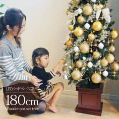 【楽天スーパーSALE割引】クリスマスツリー クリスマスツリー ウッドベーススリムツリーセット180cm おしゃれ  木製ポットツリー LEDライ