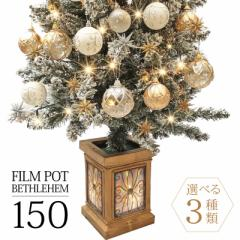 クリスマスツリー フィルムポット ベツレヘムの星 ツリーセット150cm おしゃれ 【スノー】【hk】【pot】