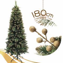 【只今大特価値引き中】クリスマスツリー 北欧テイスト 180cm おしゃれ 北欧シャンパンスリムツリー【hk】