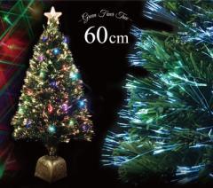 クリスマスツリー グリーンファイバーツリー60cm(マルチLED12球付) ヌードツリー
