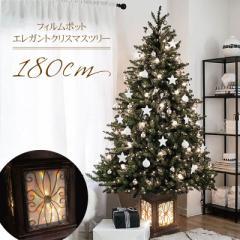 クリスマスツリー フィルムポットツリー180cm おしゃれ  高級ポットツリー ヌードツリー【hk】【pot】
