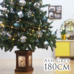 クリスマスツリー クリスマスツリー180cm おしゃれ フィルムポットツリー ASH GRAY オーナメント セット