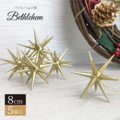 【送料無料】ベツレヘムの星 クリスマスツリーオーナメント 北欧 おしゃれ ベツレヘム 大 5個入