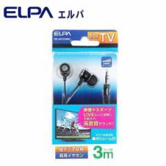 ポイント増量中 クーポンあり 映画や音楽鑑賞等に最適! ELPA(エルパ) 地デジTV用 両耳イヤホン 3m ブラック RD-MV03(BK) カナルタイプ 遮