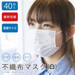 即納 白マスク 40枚入 在庫あり 使い捨てマスク 大人用  三層構造 不織布マスク 飛沫防止 花粉対策 防護マスク