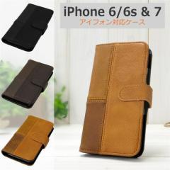 iPhone7/8 手帳ケース iphone6/6s 対応ケース 合皮 おしゃれ ブランド オシャレ iphoneケース