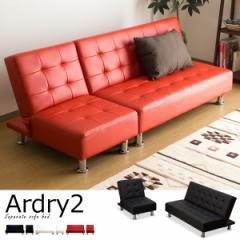 ソファベッド / Ardry2 分割タイプ リクライニングタイプ