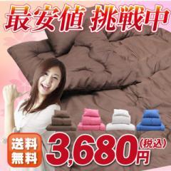 軽量 布団3点セット シングルサイズ 寝具セットふとんセット