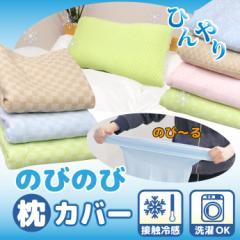 【送料無料】接触冷感 のびのび枕カバー 丸洗いOK 毎日清潔