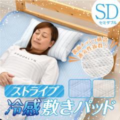 接触冷感 敷きパッド セミダブル ストライプ  ひんやり 夏用 敷パッド 敷きパット 冷感寝具 涼感シキパッド 冷たい