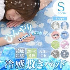 プリント柄 冷感 敷きパッド シングル 約100×205cm ひんやり 接触冷感 選べる8種 丸洗いOK  敷きパット 敷パッド