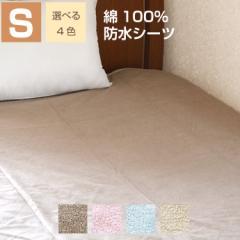 防水シーツ 綿100% シングル 100×205cm 選べる4色 介護用 パイル お子さまに ペットに 四隅強化ゴム付