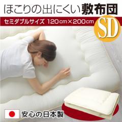 【日本製】 敷布団 セミダブルサイズ 三層構造 固綿入り 敷き布団 ほこりが出にくい 増量タイプ 国産品 軽量 安眠 快眠