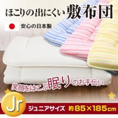 日本製 ジュニアサイズ敷き布団(85×185cm)【三層固わた】