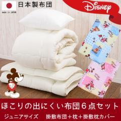 【キャラクター布団セット】6点セット【ジュニアサイズ】日本製 (子供用寝具 ミッキー&ミニー)