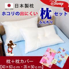 【キャラクター】カバー付き枕 日本製 ディズニー 子供用枕 ミッキー&ミニー