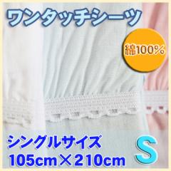 綿100%ワンタッチシーツ シングルサイズ 無地カラー
