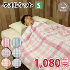 タオルケット シングルサイズ シングル パイル オールシーズン 冷房対策 春 秋 肌触りが良い 綿100% 130×180cm