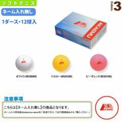 [昭和ゴム ソフトテニス ボール]『1箱(1ダース・12球入)』ソフトテニスボール赤 M(アカエム)
