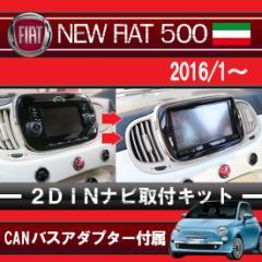 【FIAT500 2016/1(H28/1)から】 【ナビ取付キット】フィアット500  社外オーディオ/ナビ/コンポ取付けキット/パネル
