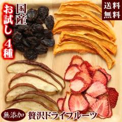 ドライフルーツ 国産 4種 お試し 送料無料 無添加 砂糖不使用 いちご メロン マスカット ラフランス 36g 果物 フルーツ 乾物 ポイント消