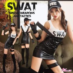 ポリス ハロウィン コスプレ SWAT スワット ポリス 衣装 仮装 制服 コスプレ衣装 コスチューム 警察 セクシー