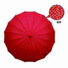 長傘 16本骨傘 日本の文様 H1490 B/赤 名入れOK(別料金)