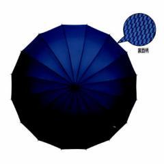 長傘 16本骨傘 日本の文様 H1490 C/紺 名入れOK(別料金)