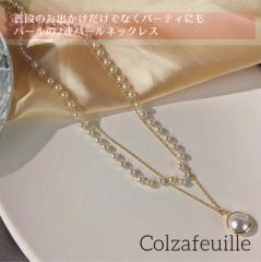 ☆パールアクセント 2連ネックレス Colzafeuille_