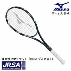 2072708c70f444 ミズノ ディオス50-R ハイブリッドブラック/フューチャーブルー 00X 00U 0U 63JTN86527 ソフトテニス ラケット