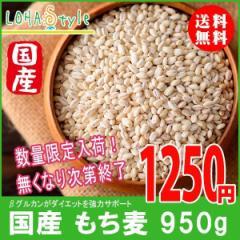 もち麦 国産 950g 大麦