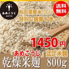 米麹 800g 国産 秋田県産100% 乾燥 無塩 麹