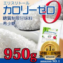 エリスリトール950g  yahoo!&Amazonランキング1位商品 5袋買うと1袋プレゼント!