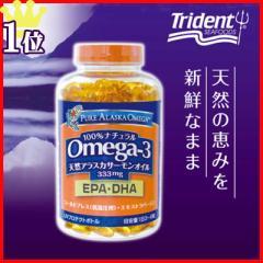 オメガ3(DHA・EPA) ワイルドアラスカン サーモンオイル333mg サプリ 天然 紅鮭 健康 ギフト ポイント消化