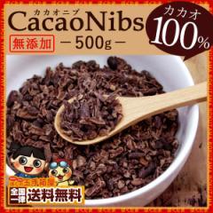 訳あり カカオニブ お徳用 500g スーパーフード カカオ 送料無料 ポリフェノール 食物繊維 美容 健康 チョコレート