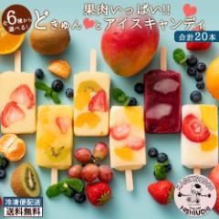 アイス 送料無料 果肉いっぱい どきゅんと アイスキャンディ 6種から4種選べる 合計20本 セット アイス [ フルーツ アイスクリーム 冷菓