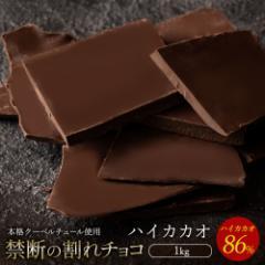 チョコレート 割れチョコ スイート 『 ハイカカオ 86% 1kg 』  訳あり スイーツ 送料無料 [ クーベルチュール チョコ 割れチョコレート