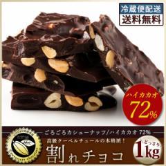 チョコレート 割れチョコ スイート 『ごろごろカシューナッツ ハイカカオ 72% 1kg 』  訳あり スイーツ 送料無料 [ クーベルチュール チ