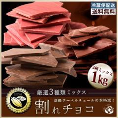 チョコレート 割れチョコ ミックス 『  割れチョコ たっぷり 3種ミックス 1kg  』 訳あり スイーツ 送料無料 [ クーベルチュール チョコ