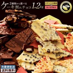 チョコレート 割れチョコ ミックス『どっさり 割れチョコレート 1.2kg (スイート・ミルク多めのパティシエ厳選セット)と(ホワイト多めの