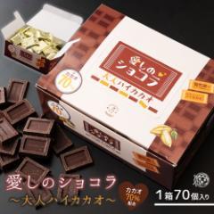 チョコレート 送料無料 愛しのショコラ ハイカカオ チョコレート カカオ70% ナポリタン チョコ  [ わけあり スイーツ タブレット チョコ