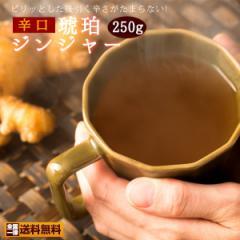 送料無料 生姜湯 国産 きりっと辛口 琥珀ジンジャー 250g(約25回分) しょうが 生姜 生姜パウダー